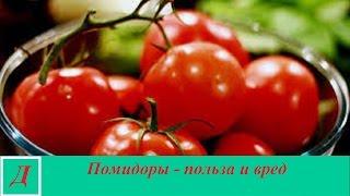 видео Томатный сок: польза и вред, калорийность, полезные и лечебные свойства, противопоказания для мужчин и женщин
