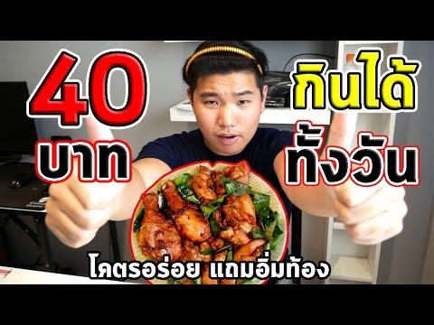 เอาชีวิตรอด: ใช้เงินแค่40บาท ทำอาหารกินได้ทั้งวันอร่อยด้วย ??
