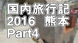 国内旅行記 2016 熊本 Part4