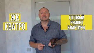 ЖК Кватро Сочи Готовый ремонт квартиры