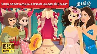 ரோஜாக்கள் மற்றும் என்னை மறந்து விடுங்கள்   Roses and Forget Me Nots   Tamil Fairy Tales
