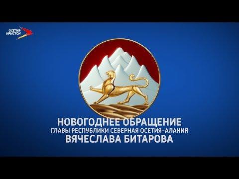 Новогоднее поздравление Главы Республики Северная Осетия-Алания Вячеслава Битарова