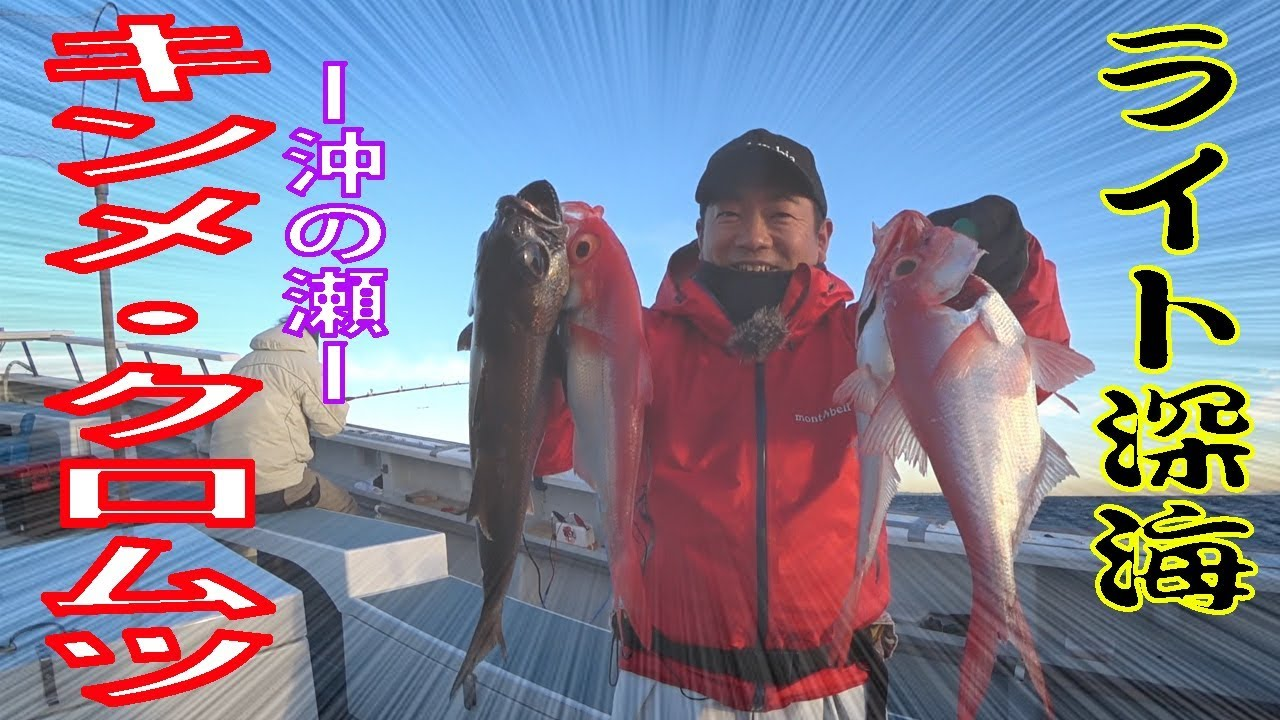 【沖の瀬】アコウダイ五目釣り 太郎丸 - YouTube