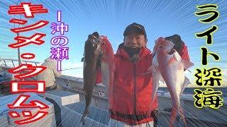 【沖の瀬】アコウダイ五目釣り 太郎丸