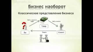 Олег Карнаух   Видеоурок №1   Бизнес наоборот
