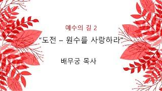 """예수의길 3 """"도전, 너희원수를 사랑하라&qu…"""