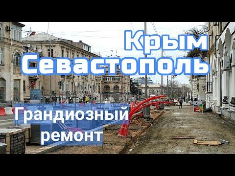 Крым. Севастополь. РЕМОНТ