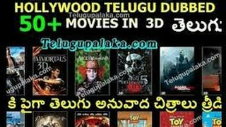 How to download Telugu dubbed hollywood movies in telugu
