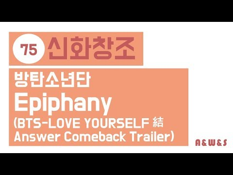 [BTS-Epiphany]신화창조가 보는 Epiphany (LOVE YOURSELF 結 Answer Comeback Trailer)