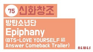 Download Video [BTS-Epiphany]신화창조가 보는 Epiphany (LOVE YOURSELF 結 Answer Comeback Trailer) MP3 3GP MP4