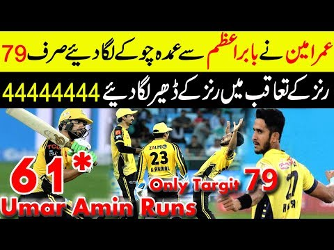 Match 7 Pakistan Super League (PSL) 2019 Lahore Qalandar Vs Peshawar | Umar Amin Batting PSL 2019