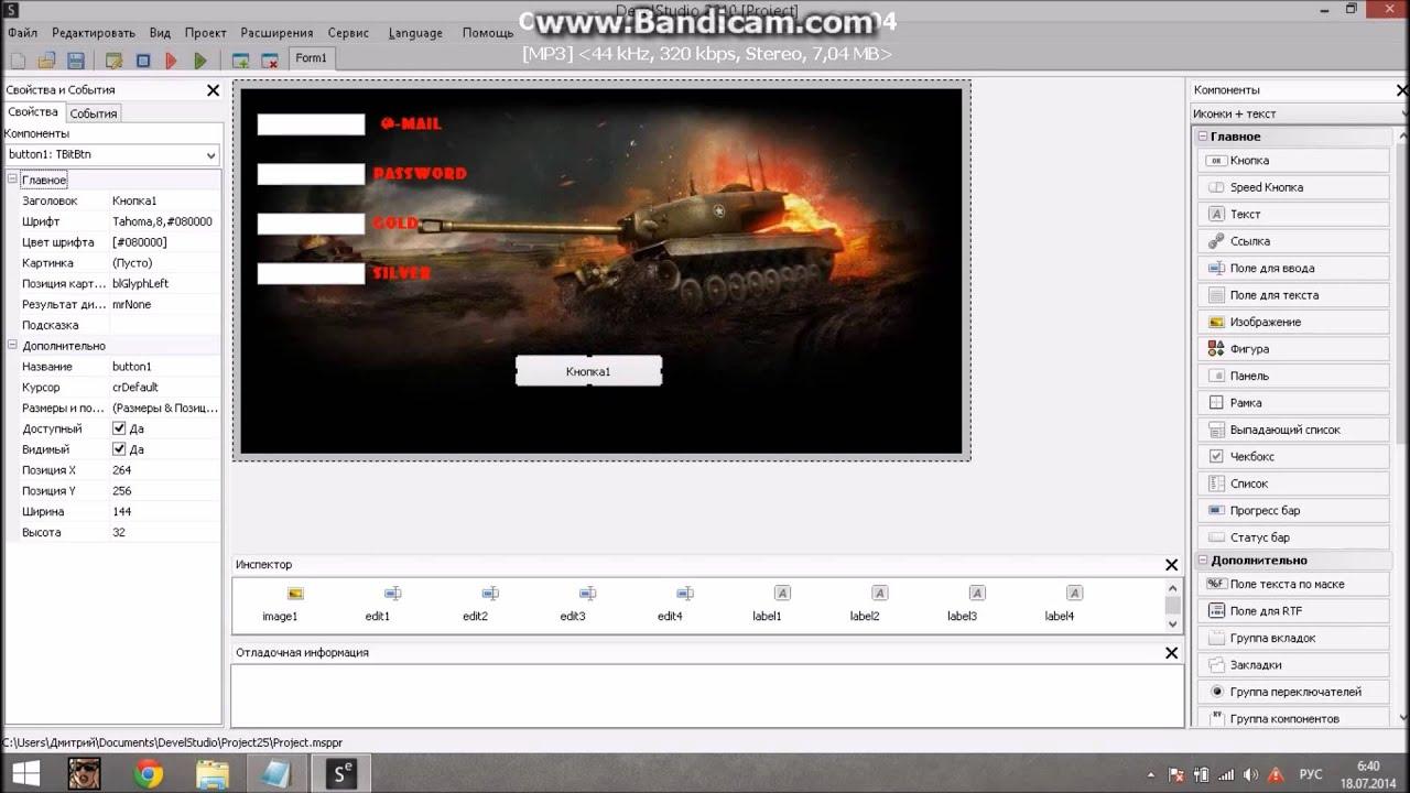 Скачать программу для читов онлайн игр