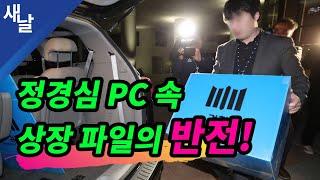 [짤] 정경심 PC 속 상장 파일의 반전!