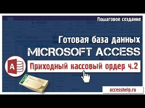 Готовая база данных Access Приходный кассовый ордер (2 из 3)