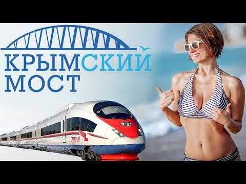 ЖД билеты через Крымский мост. Погода в Крыму купаемся в Чёрном море ноябрь 2019