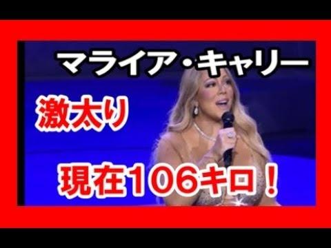 マライア・キャリー 激太り 現在106キロいまだに成長中!Mariah Carey