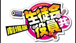 「劇場版 生徒会役員共」舞台挨拶 ニコ生コメント付き thumbnail