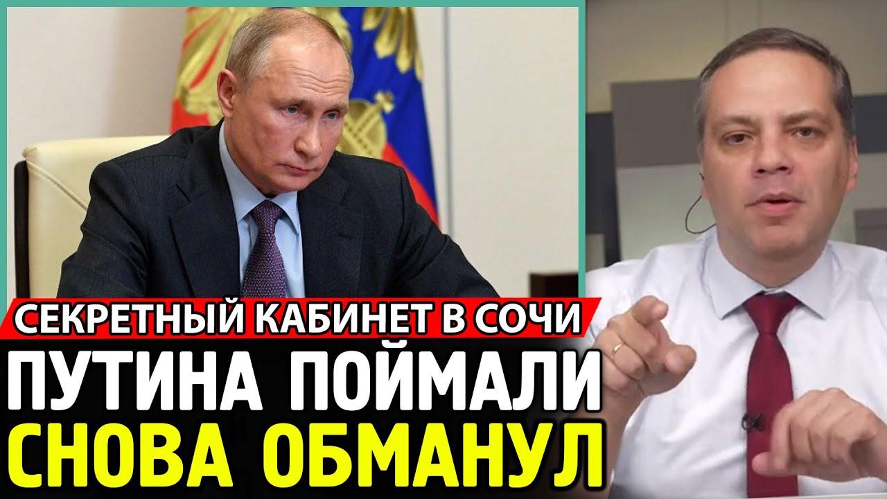 ПУТИН ПОПАЛСЯ НА ЛЖИ. Новый Офис Путина В Сочи. Проблемы с Массовой Вакцинацией  Sputnik-V