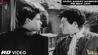 Yaro Surat Humari Pe Mat Jao | Mohammed Rafi  Mukesh | Ujala | Shammi Kapoor, Raaj Kumar