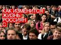 Какизменится жизнь россиян с17февраля
