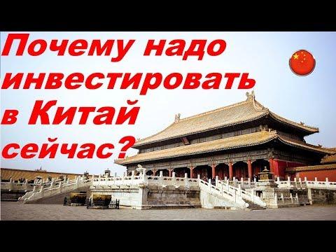 Почему надо инвестировать в Китай уже сейчас? Покупаем Китай.