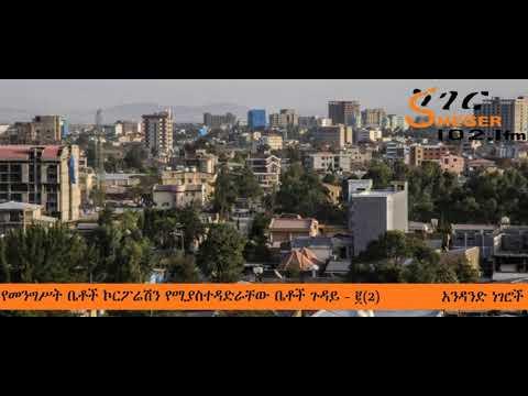On the Issue of Ethiopian Government Housing Agency   የመንግሥት ቤቶች ኮርፖሬሽን የሚያስተዳድራቸው ቤቶች ጉዳይ  ክፍል፪(2)