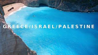 ギリシャ・イスラエル・パレスチナ ジェリコの壁(新世紀エヴァンゲリオン)、ナヴァイオ海岸(紅の豚)などへ | 初めての海外車旅
