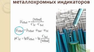 9 урок. Аналитическая химия. Основы хим. анализа.