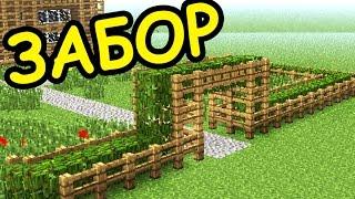 ИДЕИ ДЛЯ ВАШИХ ПОСТРОЕК В МАЙНКРАФТ №7 - ЗАБОР , ОГРАДА - Minecraft