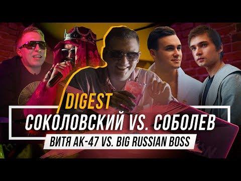 DIGEST #6. Кузьма - реакция на Соколовский vs. Соболев и Витя АК-47 vs. Big Russian Boss #vsrap