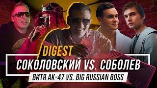 DIGEST #6. КУЗЬМА реакция на Соколовский vs. Соболев и Витя АК-47 vs. Big Russian Boss #vsrap