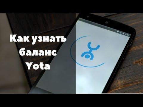 Как смотреть баланс на yota