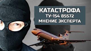 КАТАСТРОФА Ту-154 В СОЧИ 85572. Мнение эксперта