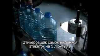 Этикетировщик самоклеющейся этикетки(Оборудование предназначено для аппликации самоклеющихся этикеток на круглые бутылки объемом 5 литров...., 2012-03-30T03:39:50.000Z)