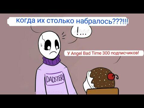 300 подписоты! Ура!!! Комикс микс по Undertale