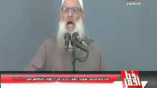 بالفيديو.. داعية إسلامي يحذر من دعوات 11/11
