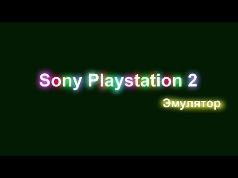 Эмулятор sony playstation 2  Установка настройка / PCSX2