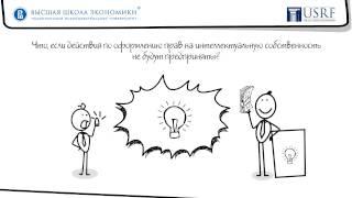 видео Интеллектуальные права | Международная охрана авторских прав