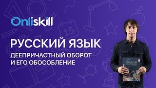 Русский язык 7 класс: Деепричастный оборот и его обособление