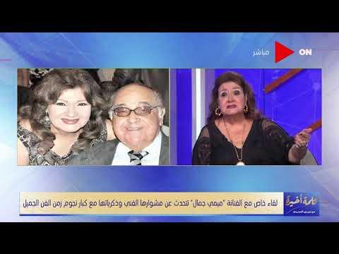 ميمي جمال تكشف للمرة الأولى سبب تأخرها في الإنجاب.. وتروي تفاصيل أخر ساعة في حياة زوجها حسن مصطفى