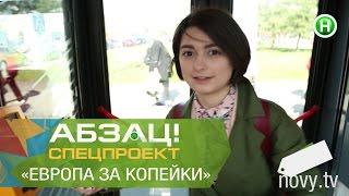 Велосипедный рейд за границу. Европа за копейки 3 серия. - Абзац! - 20.04.2017