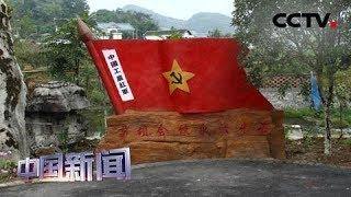[中国新闻] 壮丽70年 奋斗新时代·贵州遵义 传承红色基因 打造美丽乡村   CCTV中文国际