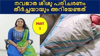 NEWBORN  CARE MALAYALAM| INFANT CARE | BABY CARE MALAYALAM
