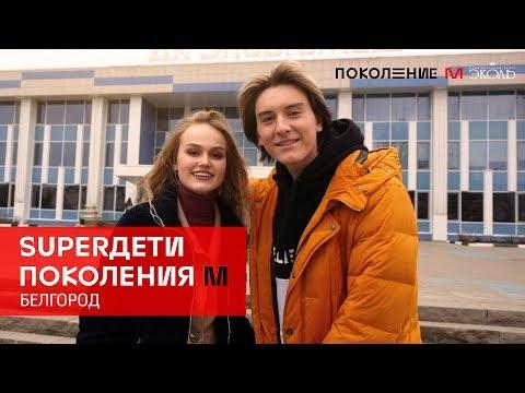 """Super дети Поколения М"" - Белгород - Www.ecoleart.ru"