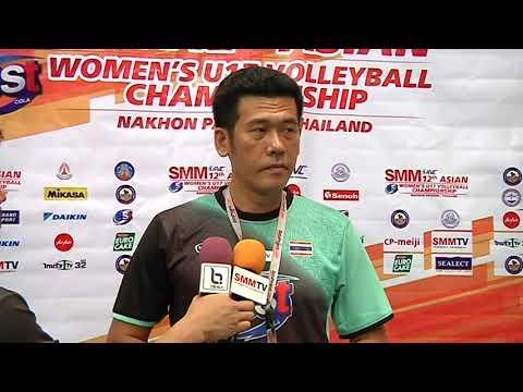 สัมภาษณ์โค้ชชำนาญ หลังเกม ไทเป-ฮ่องกง @SMM 12th Asian Est Cola Women's U17 Volleyball Championship
