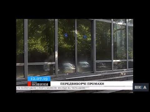 ТРК ВіККА: Зі старту виборчої кампанії черкаська поліція зафіксувала 107 звернень про порушення процесу
