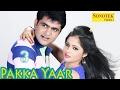 पक्का यार | Pakka Yaar | Uttar Kumar, Kavita Joshi | New Haryanvi Dehati Funny Comedy Film Video