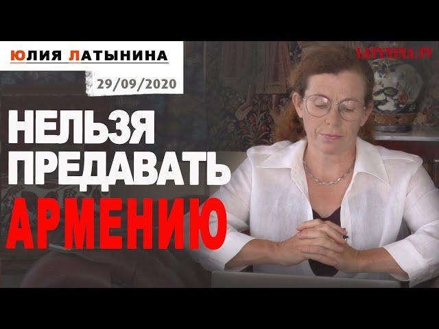 Юлия Латынина /Армения / LatyninaTV /
