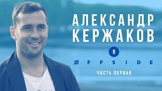 АЛЕКСАНДР КЕРЖАКОВ В OFFSIDE   Часть первая
