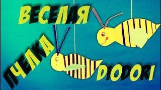 Пчелка из бумаги | Поделки из бумаги | Paper bee craft | Diodori